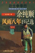 Yu Chunshun's Diary of Eight Years