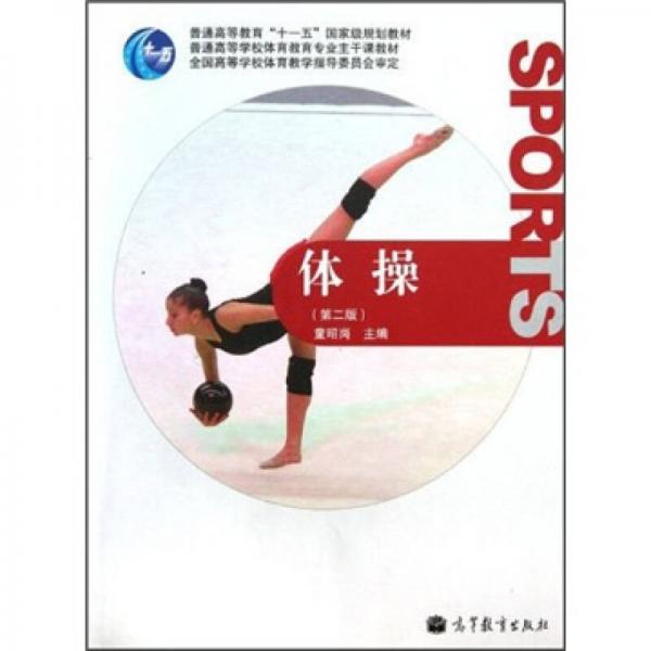 Teaching material for the main subject of physical education in ordinary colleges and universities: gymnastics (2nd edition)
