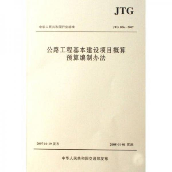 中华人民共和国行业标准(JTG B06-2007):公路工程基本建设项目概算预算编制办法