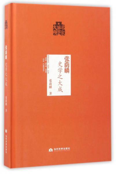 名家国学大观:张荫麟(史学之大成)
