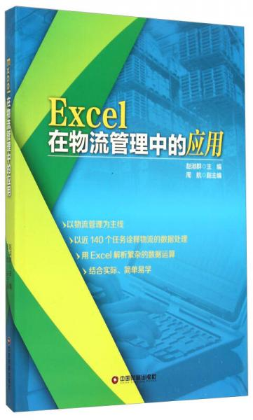 Excel在物流管理中的应用