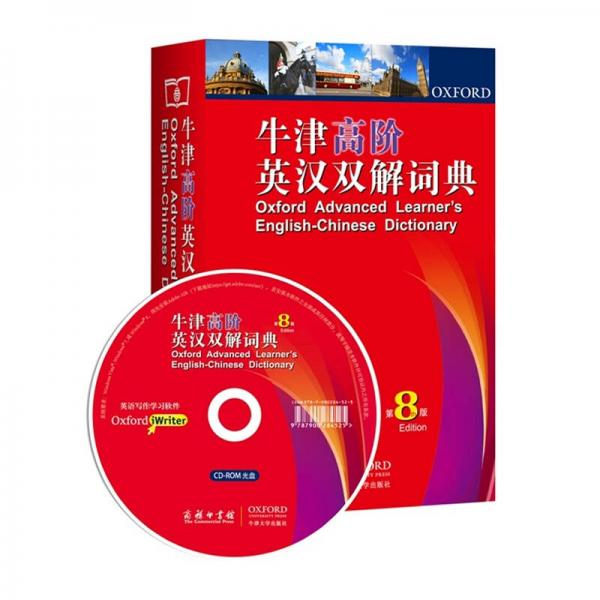 Oxford Advanced English-Chinese Dictionary (8th Edition)