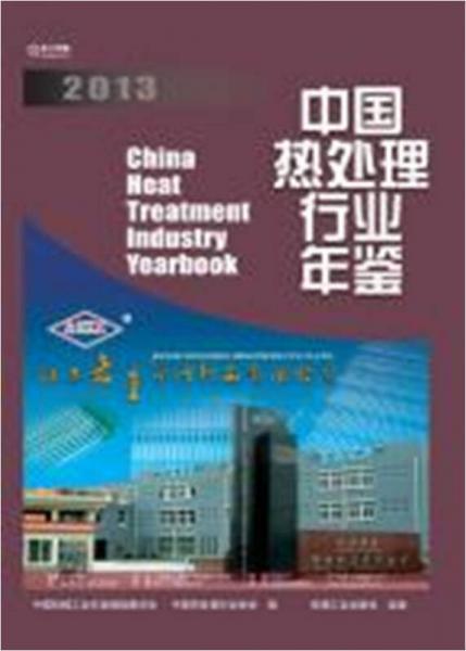 中国热处理行业年鉴2013