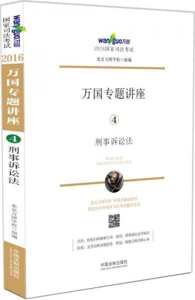 2016国家司法考试万国专题讲座 刑事诉讼法