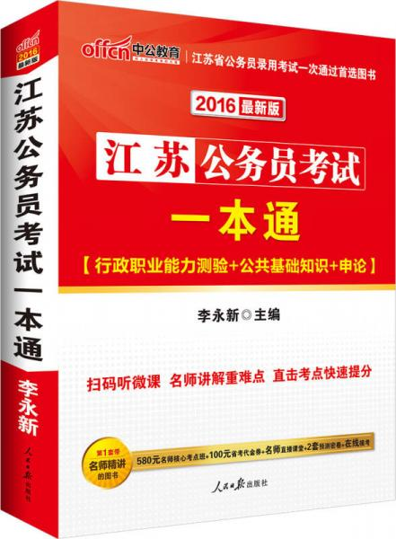 中公2016江苏省公务员考试一本通(新版)
