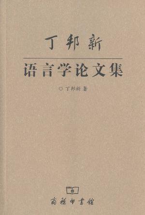 丁邦新语言学论文集