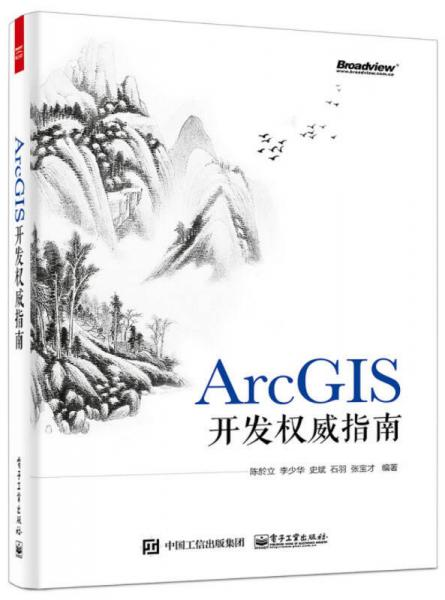 ArcGIS开发权威指南