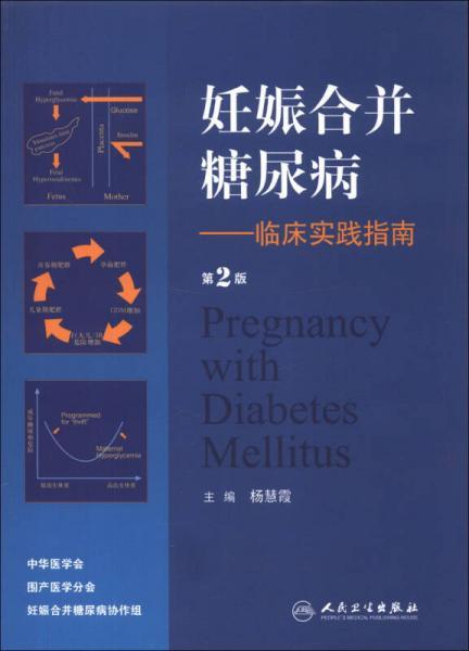 妊娠合并糖尿病:临床实践指南(第2版)