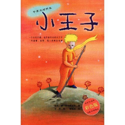 Little Prince (Chinese and English version)