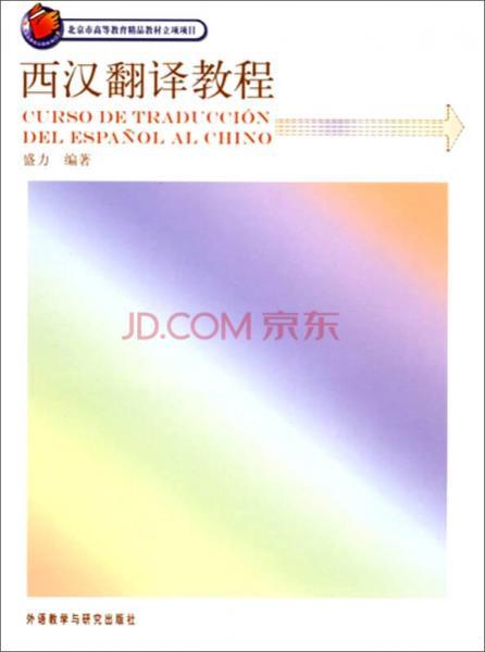 西汉翻译教程