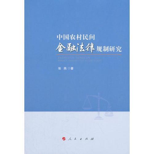中国农村民间金融法律规制研究