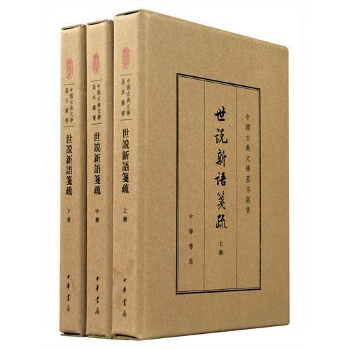 Shi Shuo Xin Yu Jian Shu