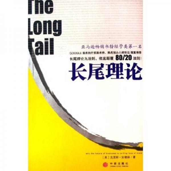 Long tail theory