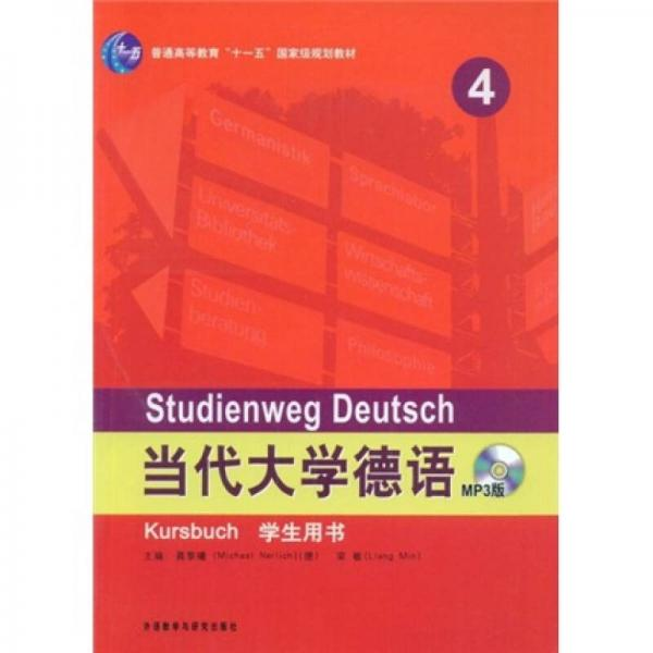 "Contemporary University German 4 (Student's Book) / General Higher Education ""Eleventh Five-Year Plan"" National Planning Textbook"