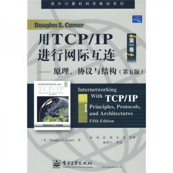 用TCP/IP进行网际互连