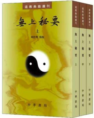 无上秘要(全三册)