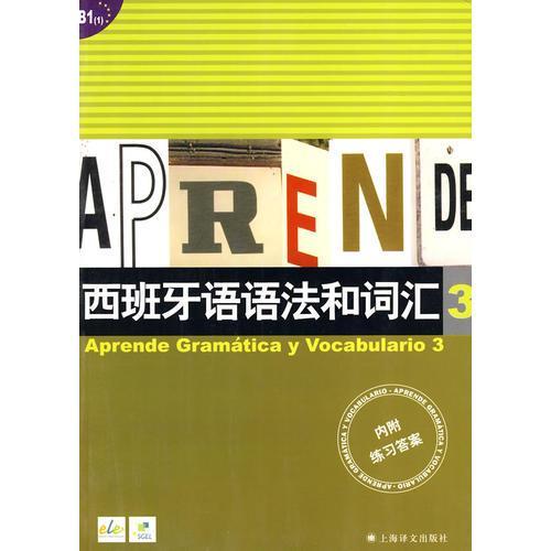 西班牙语语法和词汇  3