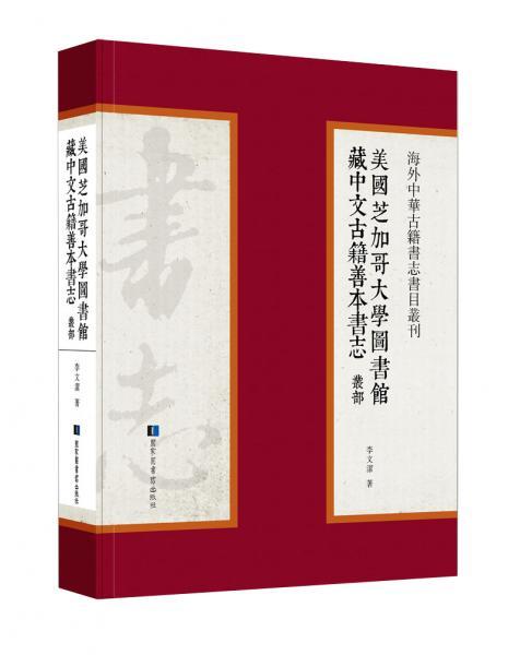 美国芝加哥大学图书馆藏中文古籍善本书志·丛部