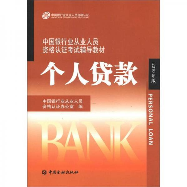 China Banking Practitioner Certification Exam Tutorial Materials-Personal Loan