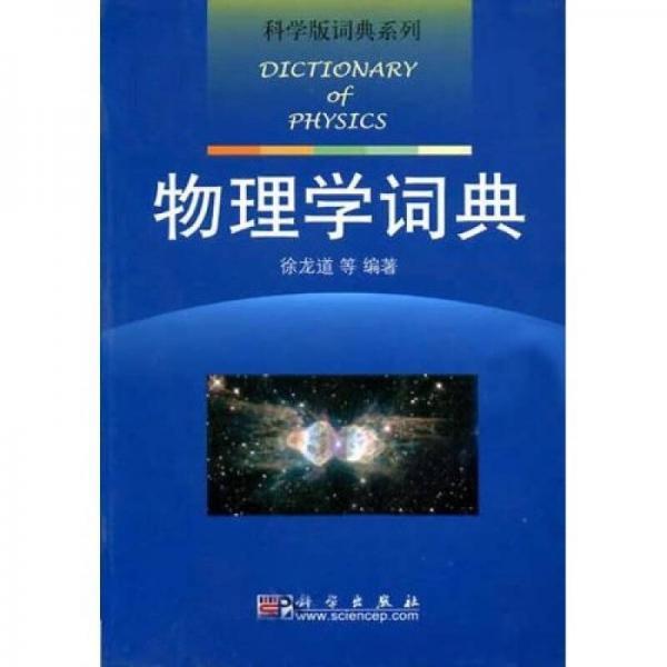 物理学词典