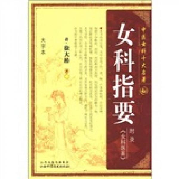 中国女科十大名著:女科指要(大字本)