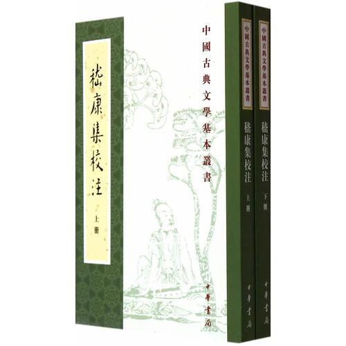 嵇康集校注(全2册)
