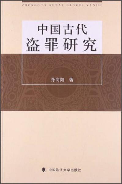 中国古代盗罪研究