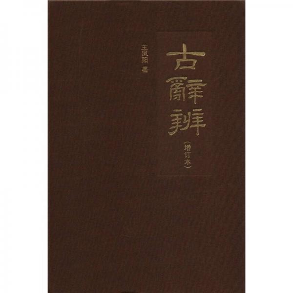 古辞辨(增订本)