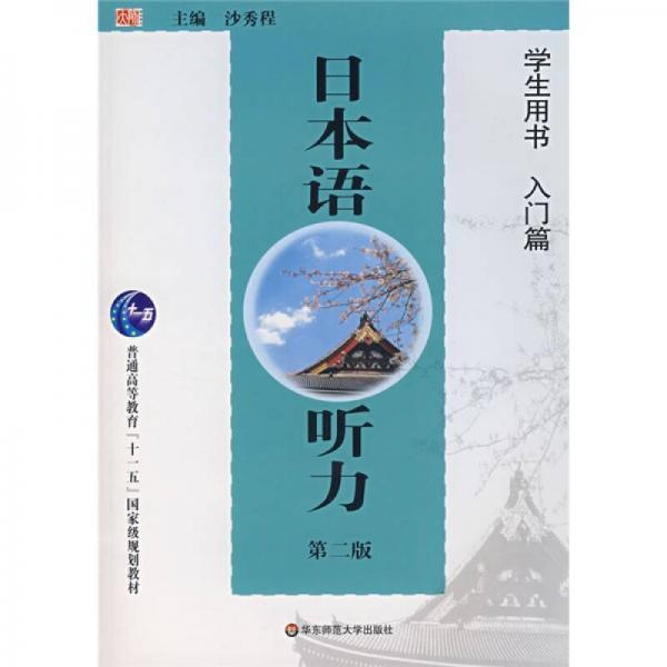 日本语听力