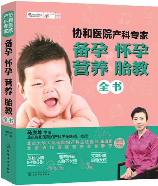 协和医院产科专家:备孕 怀孕 营养 胎教全书