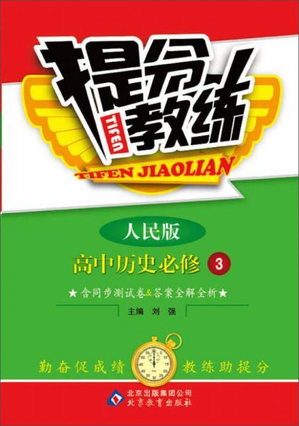 提分教练:高中历史(必修3)(人民版)(2013年4月修订版)