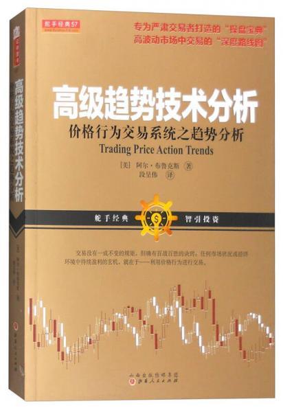 舵手经典57 高级趋势技术分析:价格行为交易系统之趋势分析