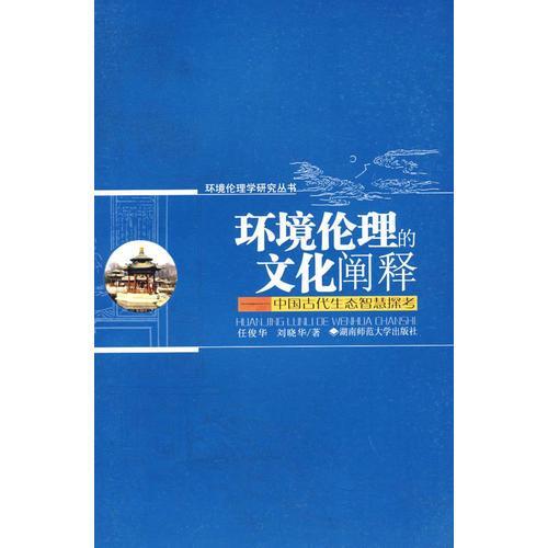 环境伦理的文化阐释——中国古代生态智慧探考