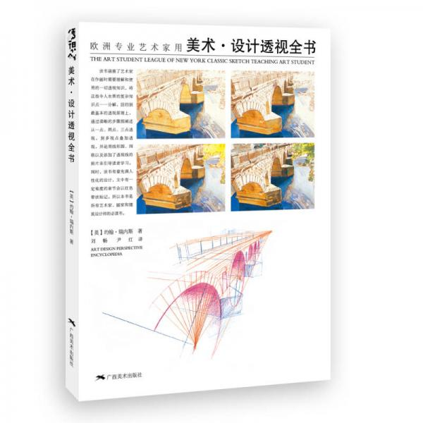 欧洲专业艺术家用.美术设计透视全书