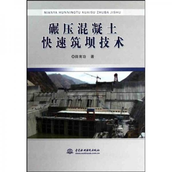 Rapid RCC Dam Construction Technology
