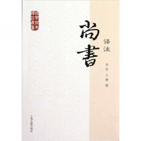 国学经典译注丛书:尚书译注