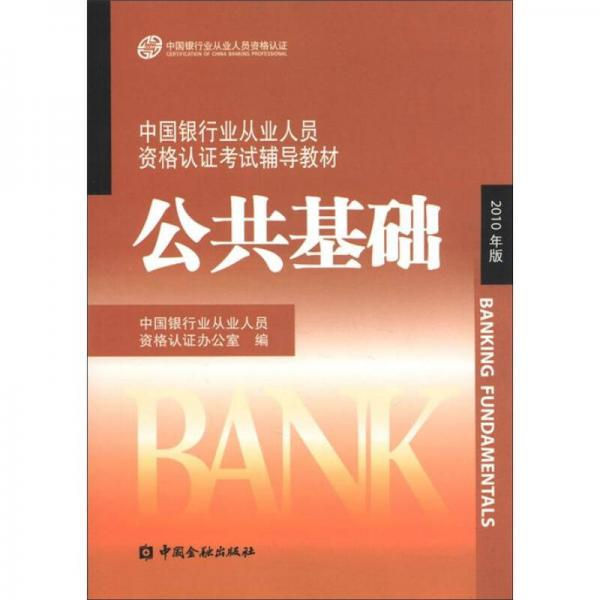 China Banking Industry Qualification Certification Exam Tutorial Materials-Public Foundation