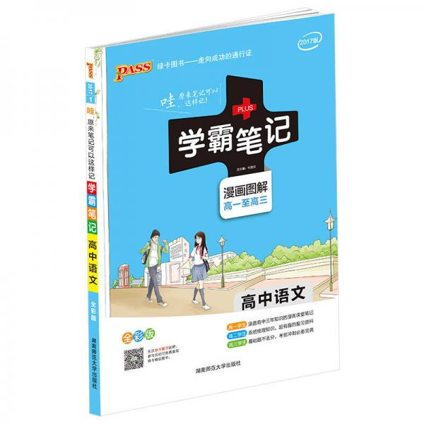16 Xueba Notes-High School Chinese (General Edition)