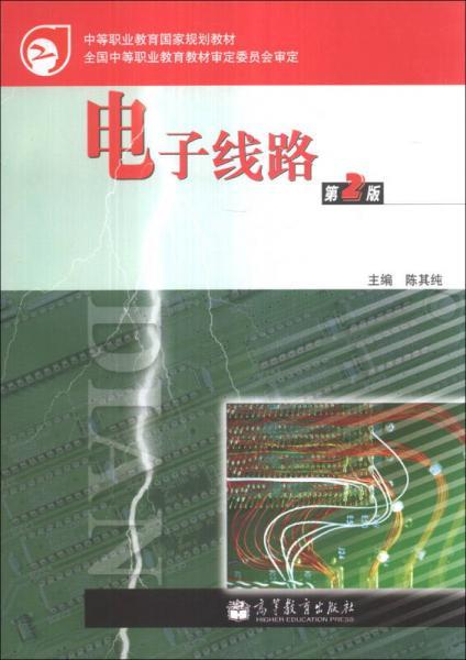 中等职业教育国家规划教材:电子线路(第2版)