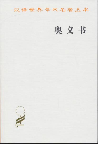汉译世界学术名着丛书:奥义书