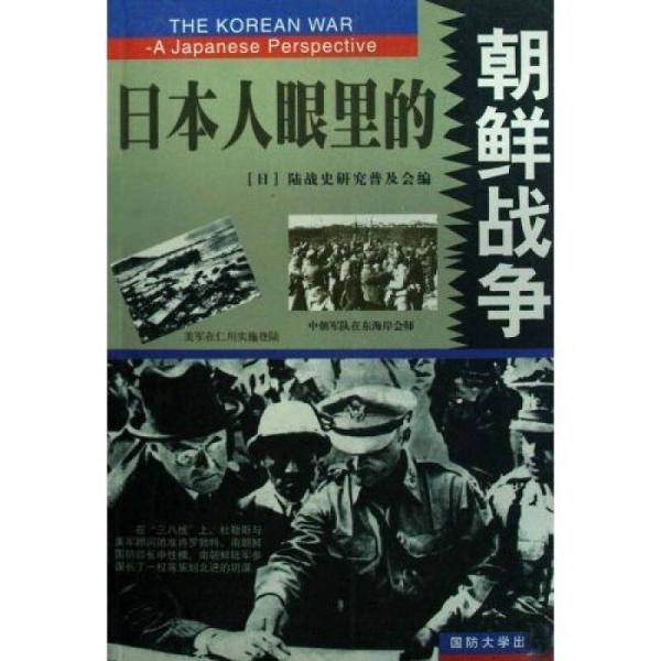 日本人眼里的朝鲜战争(上下)