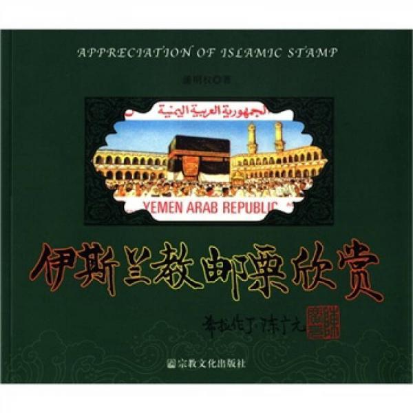 伊斯兰教邮票欣赏