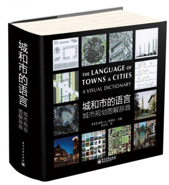 城和市的语言