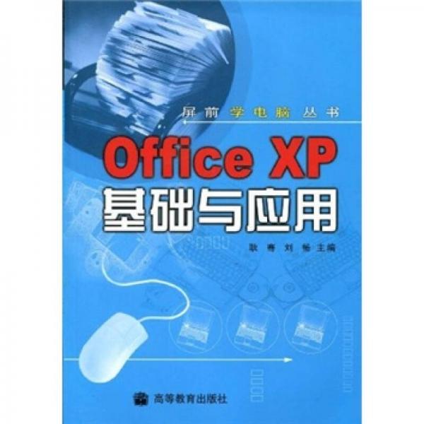 Office XP基础与应用