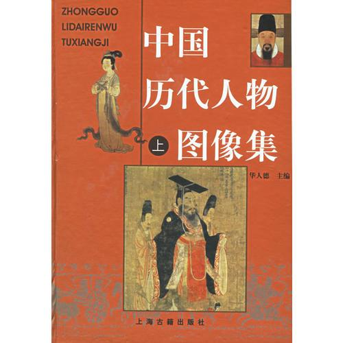 中国历代人物图像集(上中下)