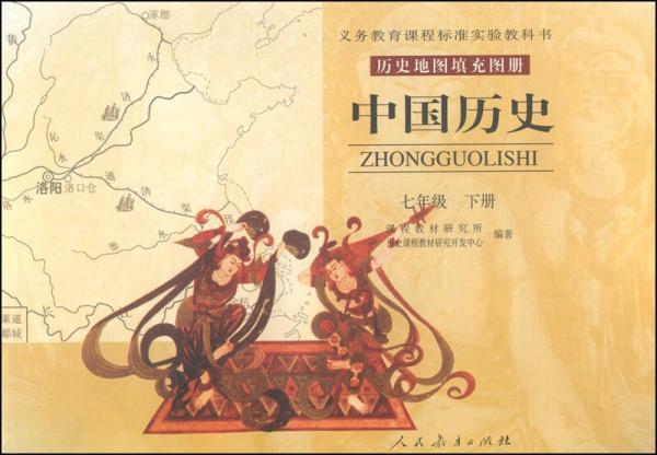 历史地图填充图册·中国历史:七年级下册