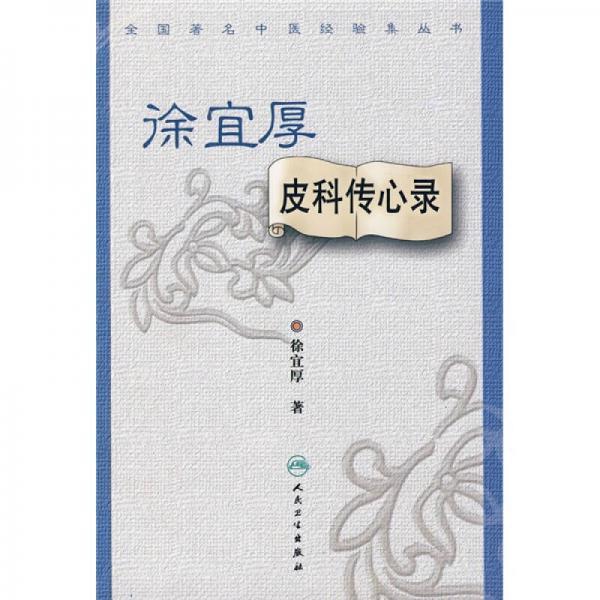 全国着名中医经验集丛书·徐宜厚皮科传心录