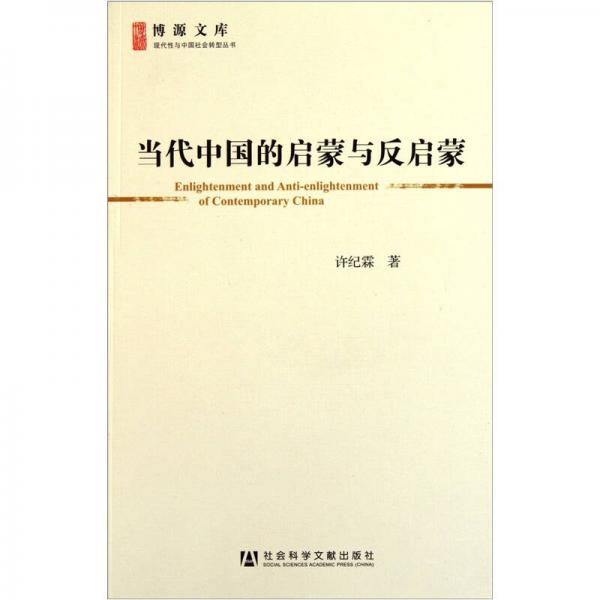 当代中国的启蒙与反启蒙