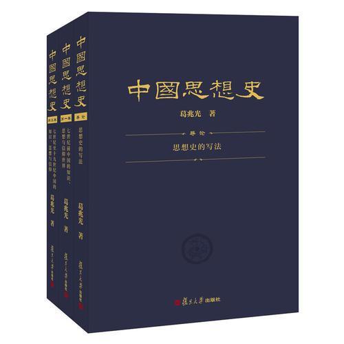 中国思想史(三卷本,葛兆光中国思想史经典著作)