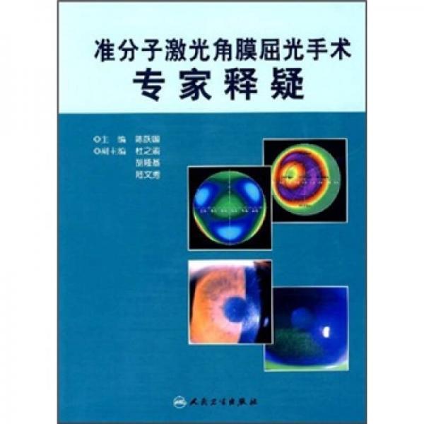 准分子激光角膜屈光手术专家释疑